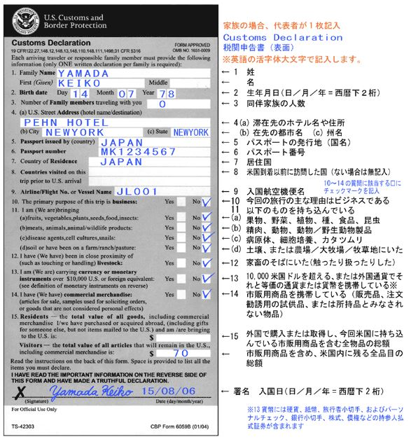 アメリカ入国時の税関申告書(英語)の書き方