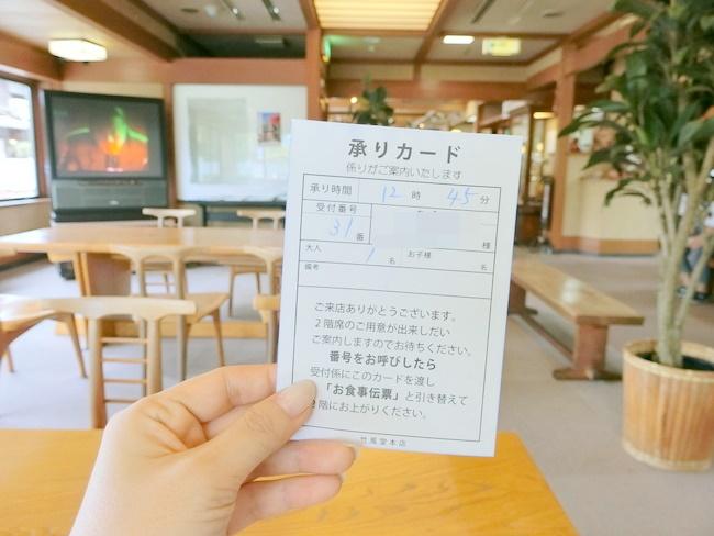 竹風堂 予約カード