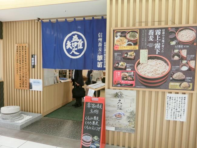 長野駅「信州蕎麦の草笛」のくるみ蕎麦でフィニッシュ♪ ...