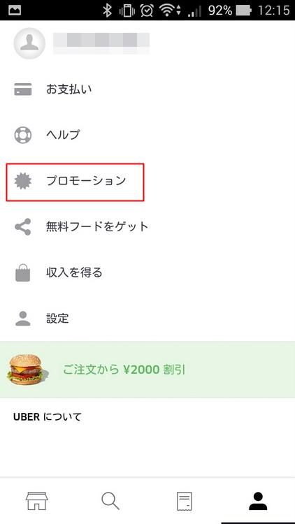ウーバー イーツ 1500 円 クーポン