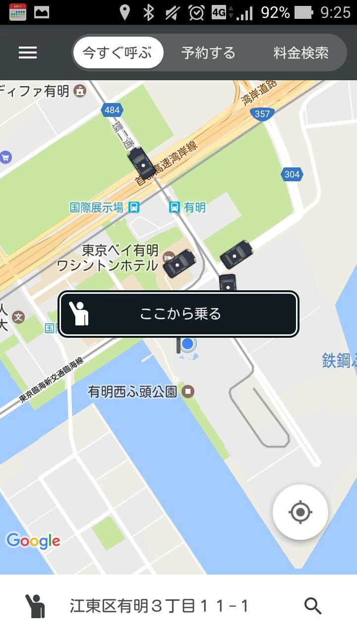 全国タクシー アプリ
