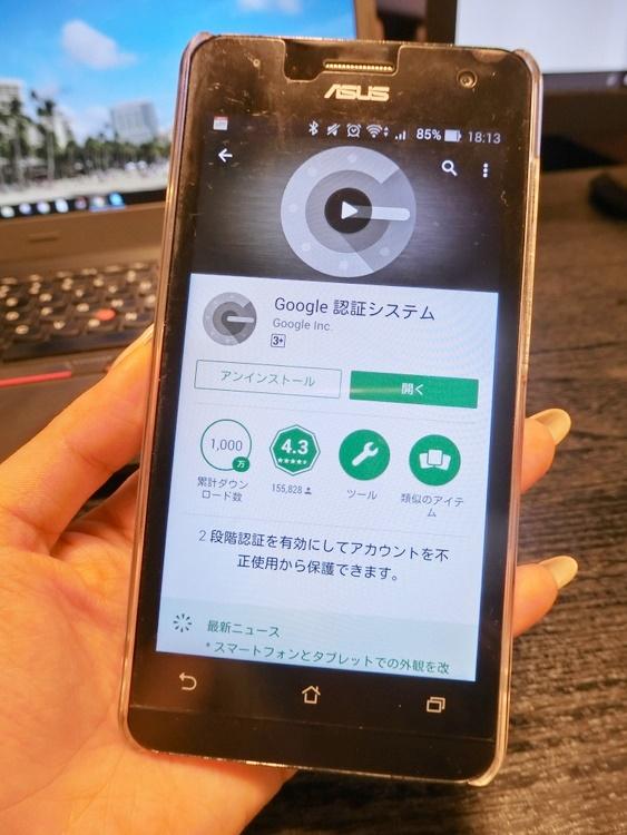 ビットコイン 二段階認証 googleアプリ