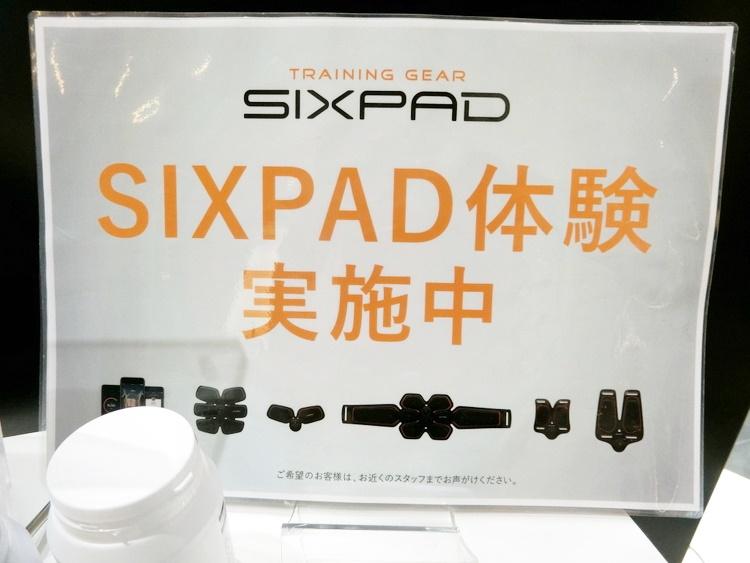 SIXPAD(シックスパッド)体験 実施中