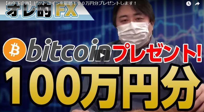 ビットコインを1万円分購入して1か月放置してみたら…