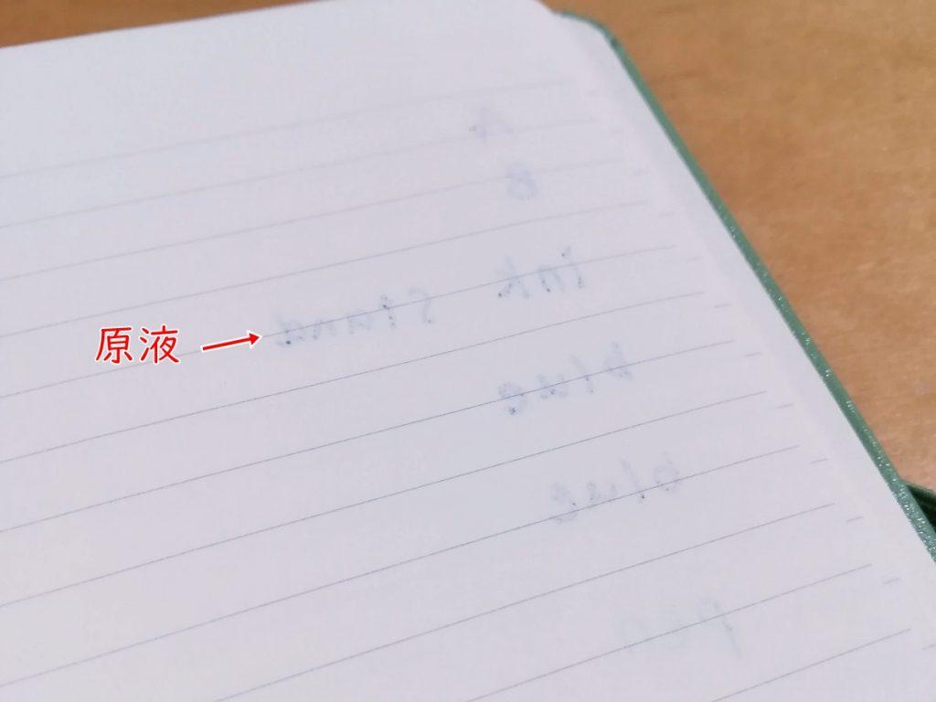 カキモリの万年筆インク試し書き