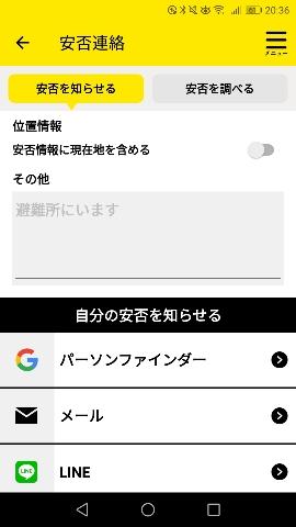 東京防災アプリ