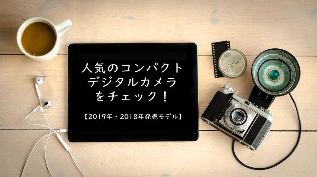 デジタルカメラをチェック