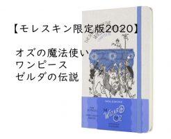 モレスキン限定版2020