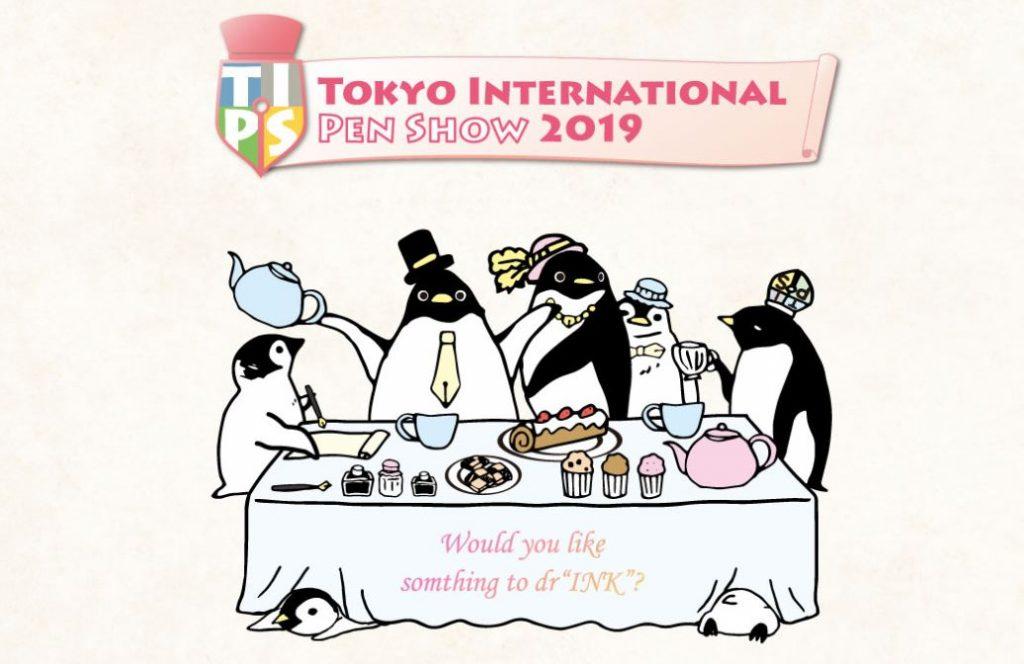 東京インターナショナルペンショー