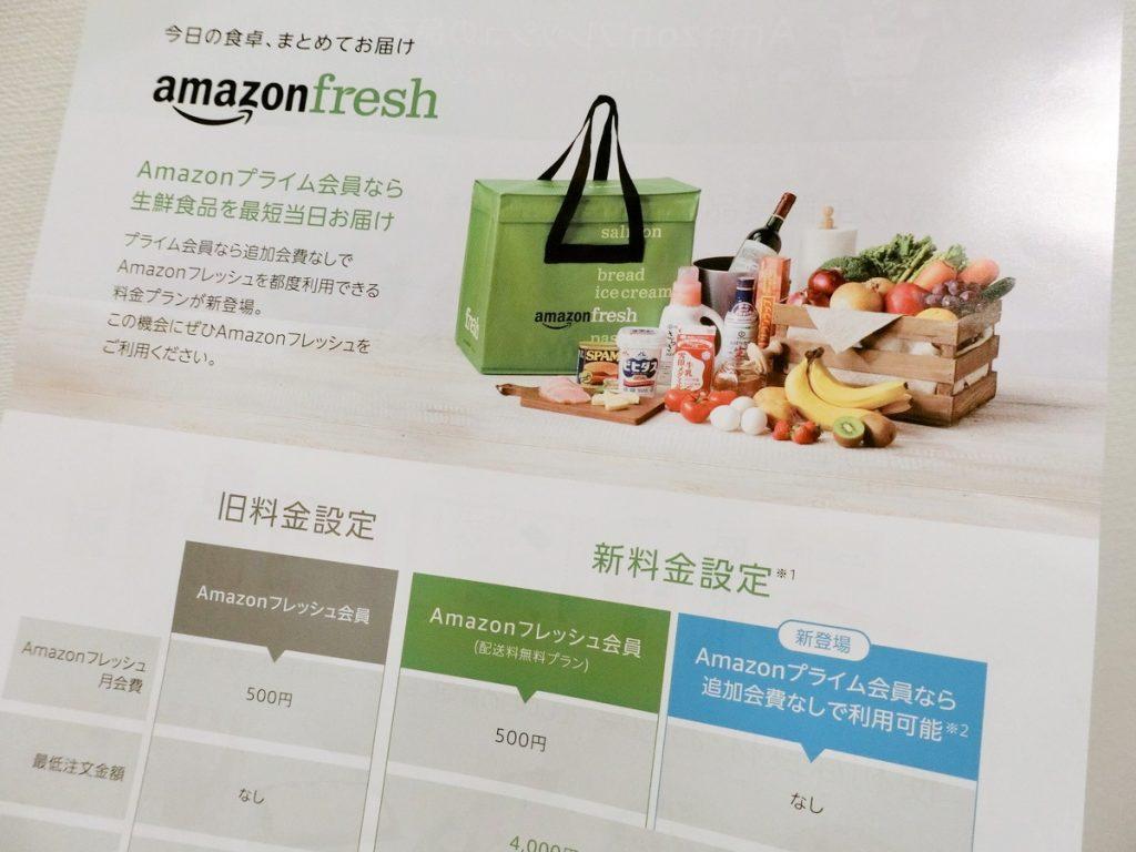 Amazonフレシュチラシ