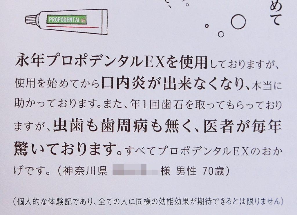 プロポデンタルEX評判