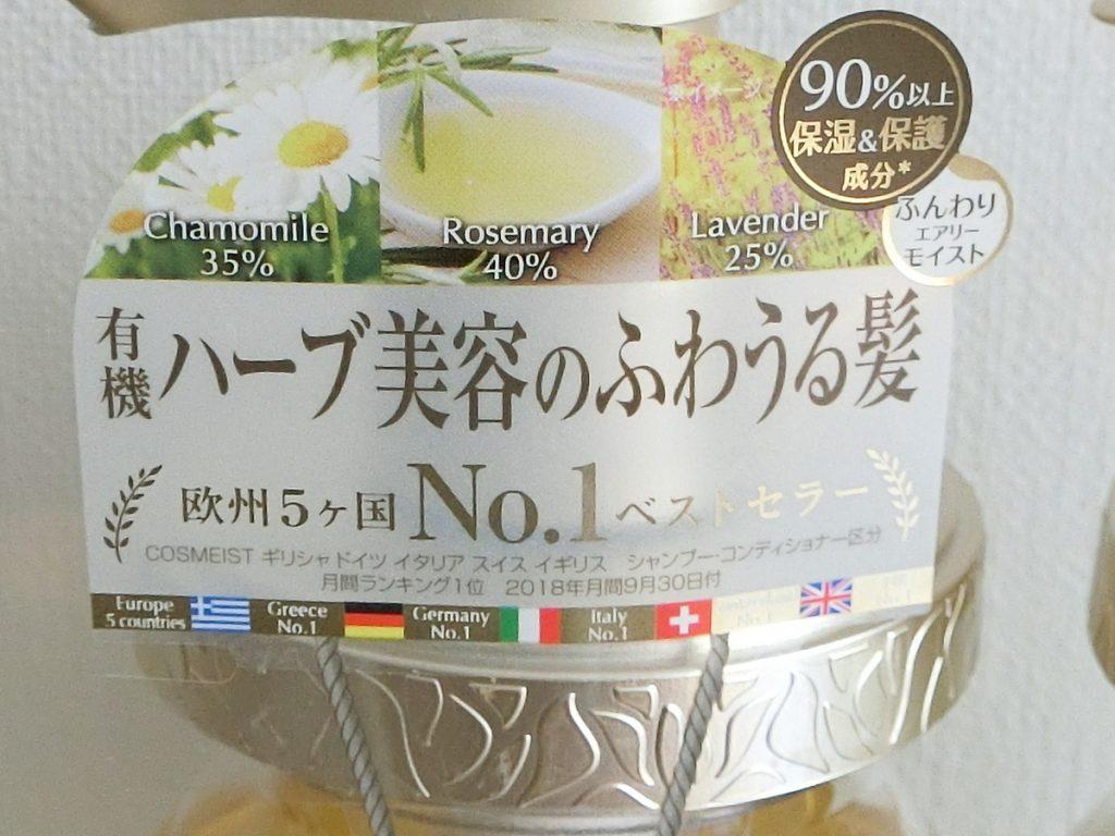 &herb モイストエアリー シャンプー1.0/ヘアトリートメント2.0