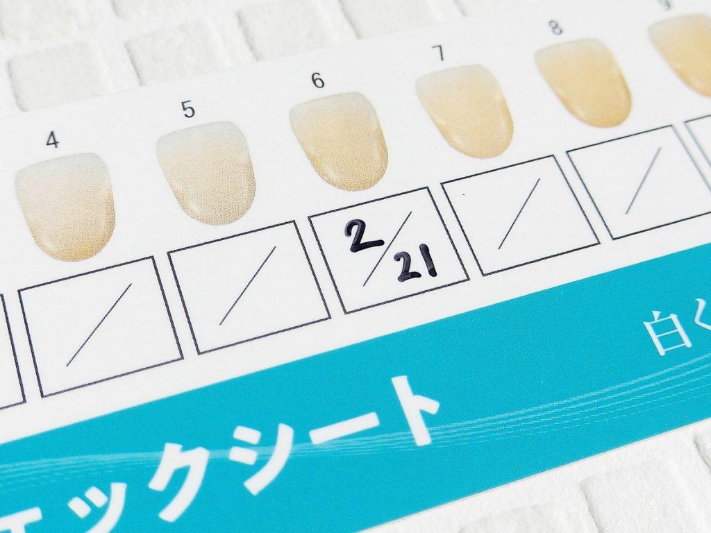 歯の色チェックシート