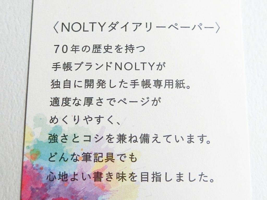 能率 NOLTY ノート A5 方眼 グレー